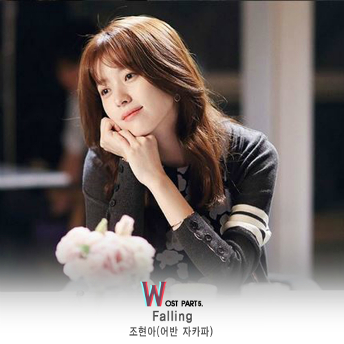 Jo Hyun Ah (Urban Zakapa) – W OST Part.5 (FLAC + ITUNES PLUS AAC M4A)