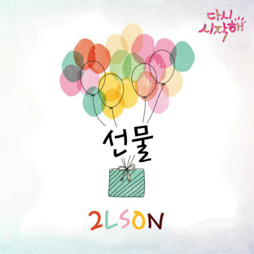 [Single] 2LSON – Start Again OST Part.13