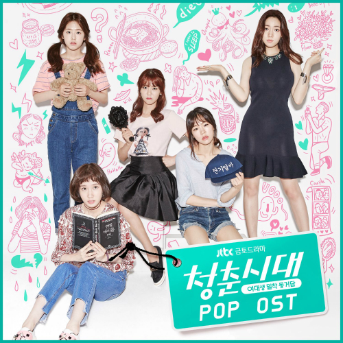Various Artists – Age of Youth POP OST
