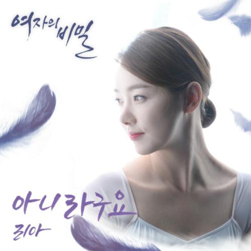 RIAA – Secret Of Women OST Part.5