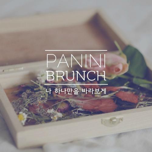 [Single] Panini Brunch – 나 하나만을 바라보게
