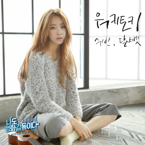 [Single] SUBIN – I Am A Movie Director Too OST Part.3 (ITUNES PLUS AAC M4A)