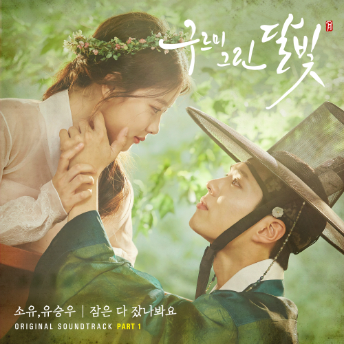 [Single] SOYOU, YU SEUNGWOO – Moonlight Drawn by Clouds OST Part.1 (FLAC)