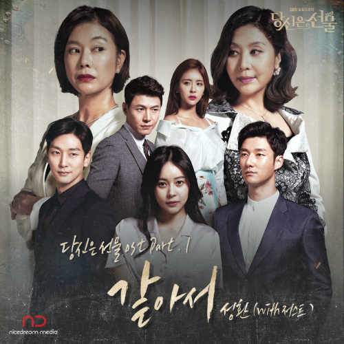[Single] Sunghwan – You Are a Gift OST Part.1