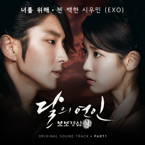 CHEN, BAEKHYUN, XIUMIN – Moon Lovers: Scarlet Heart Ryeo OST Part 1 (FLAC + ITUNES PLUS AAC M4A)