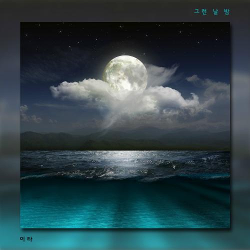 [Single] ITA – 그런 날 밤