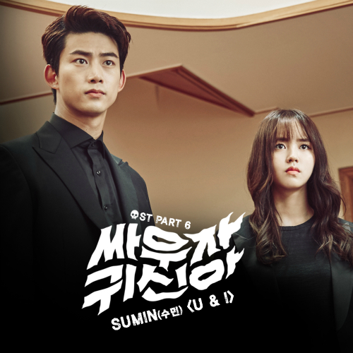 [Single] SUMIN – Let's Fight Ghost OST Part.6