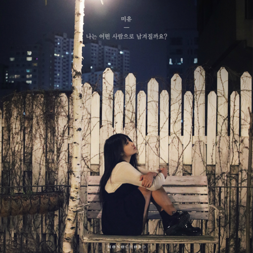 [Single] Mi-Yu – How Will I Be Remembered?