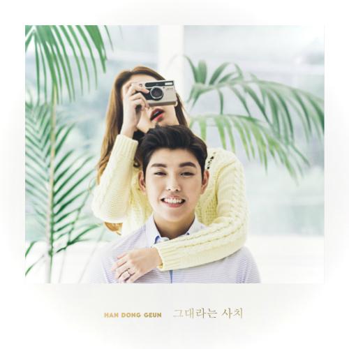[Single] Han Dong Geun – The 3rd Digital Single `Amazing You` (ITUNES PLUS AAC M4A)