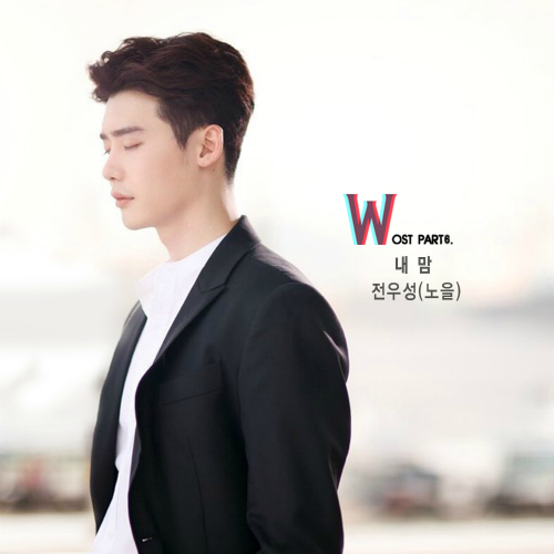 JEON WOO SUNG (NOEL) – W OST Part.6 (FLAC + ITUNES PLUS AAC M4A)