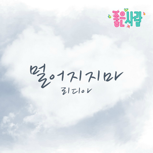 [Single] Lydia – Good Person OST Part.16
