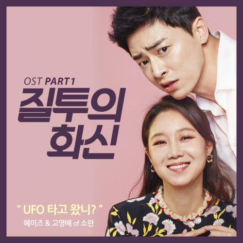 [Single] HEIZE, Ko Young Bae – Jealousy Incarnate OST Part.1