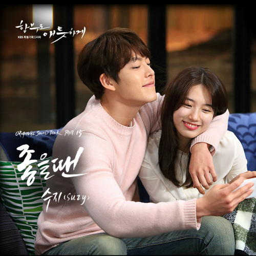 [Single] SUZY – Uncontrollably Fond OST Part.15 (FLAC)