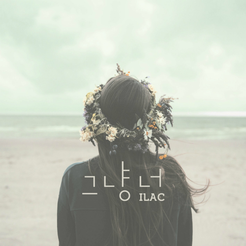 [Single] ILAC – Just You