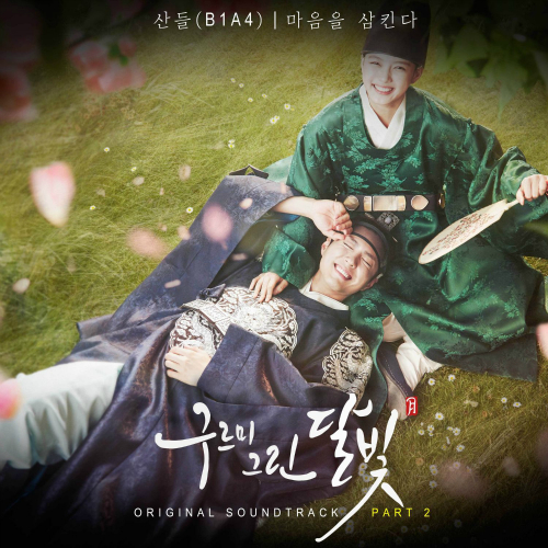 [Single] Sandeul (B1A4) – Moonlight Drawn by Clouds OST Part.2 (FLAC)