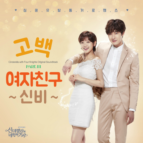 [Single] SinB (GFRIEND) – Cinderella And Four Knights OST Part.3 (FLAC)
