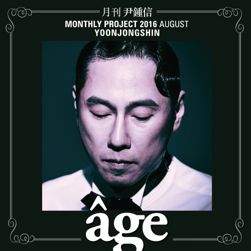 [Single] Yoon Jong Shin – âge (From Monthly Project 2016 August Yoon Jong Shin)
