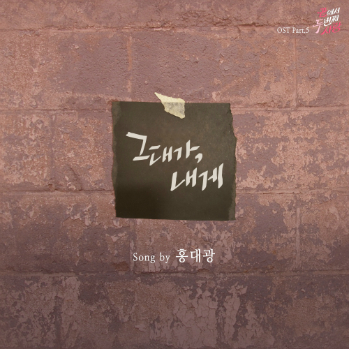 [Single] Hong Dae Kwang – Second Love From the End OST Part.5