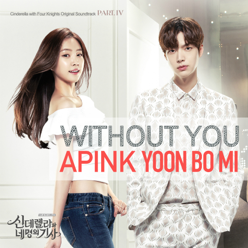 [Single] Yoon Bo Mi (APINK) – Cinderella And Four Knights OST Part.4 (FLAC)