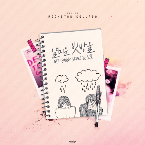 [Single] MJ (Sunny Side), Flower-Kim – ROCKETANCOLLABO, Vol. 12