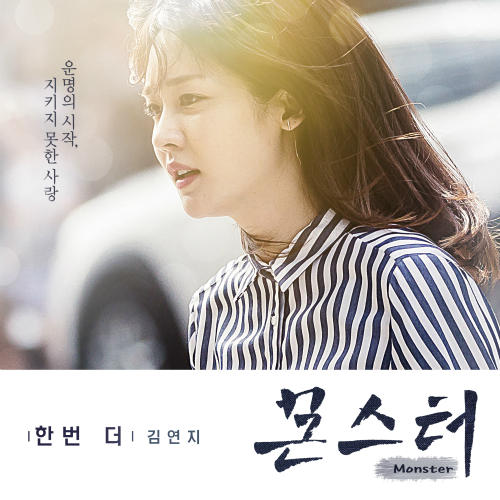 [Single] Kim Yeon Ji – Monster OST Part.5