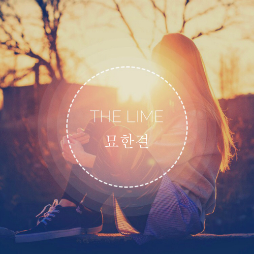 [Single] The Lime – 묘한 걸