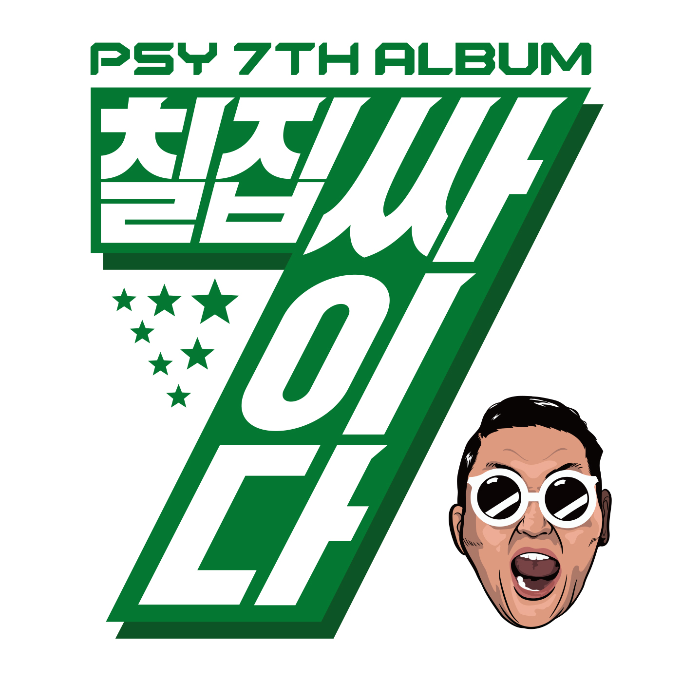 Download [Album] PSY – PSY The 7th Album (MP3 + iTunes